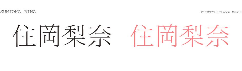 sumioka-logo